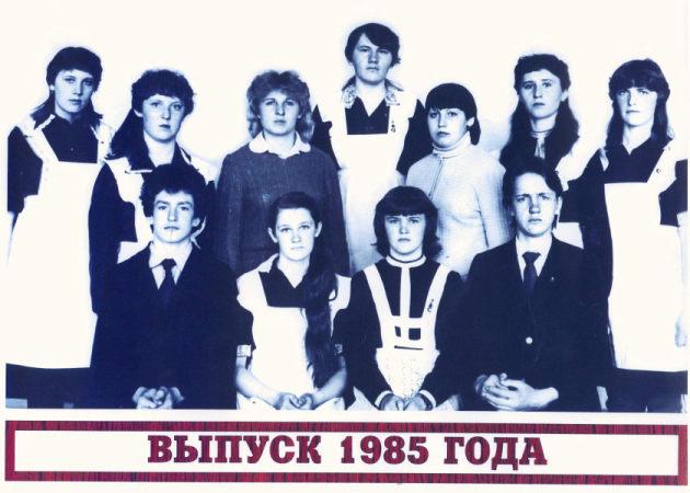 1985 год