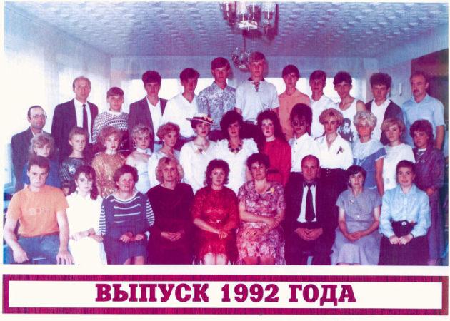 1992 год